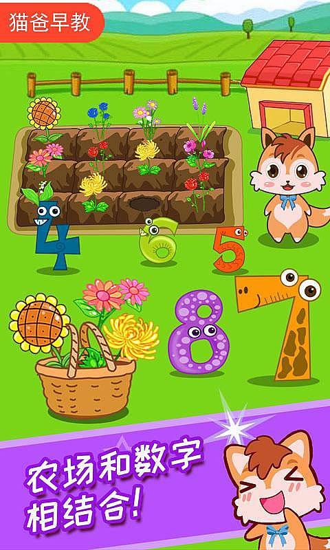 三大游戏场景:接红枣,收获鲜花,数一数 3,场景升级:ui设计师精心手绘