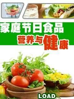 家庭节日食品的营养与健康
