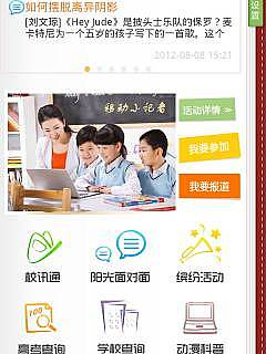 深圳家长网校