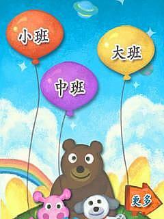 我爱汉字-幼儿认知拼音识字