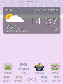GO主题-可爱淡紫