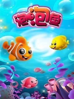 泡泡鱼(完美免费版)