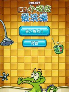 鳄鱼小顽皮爱洗澡(LITE版)