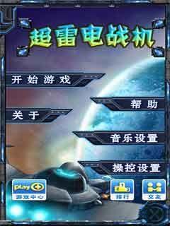 超雷电战机(完美免费版)