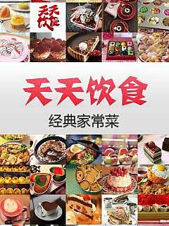 天天饮食—经典家常菜