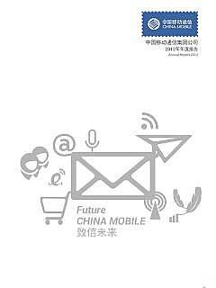 中国移动2012年年报