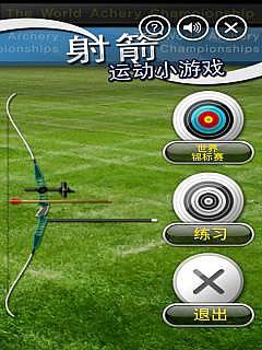 射箭运动小游戏