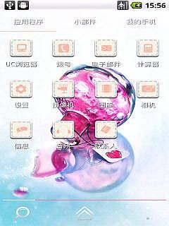 爱情水晶瓶 -主题桌面