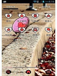 My First Love-91桌面锁屏主题
