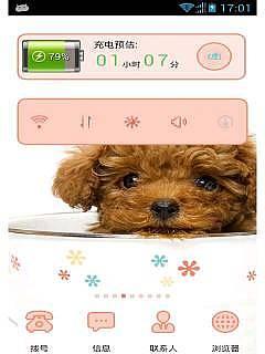 杯中贵宾犬 -安卓主题桌面