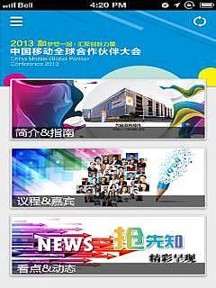 会e通-中国移动全球开发者大会