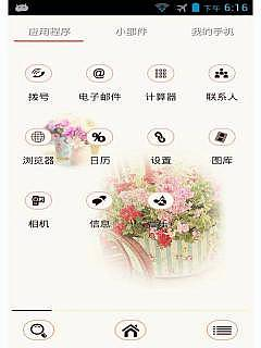 花季王朝Iv-桌面主题壁纸锁屏美化