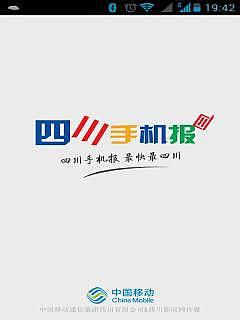 四川视频手机报