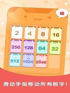 2048 中文版