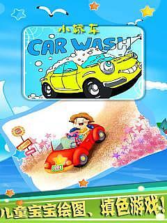 儿童汽车涂色游戏