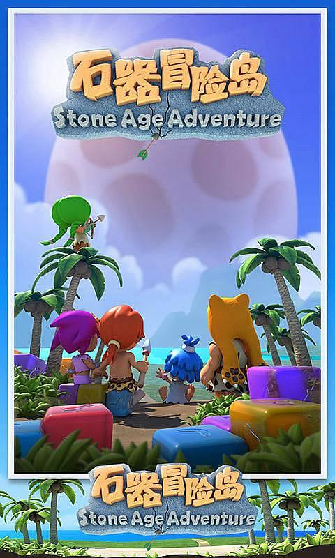 石器冒险岛