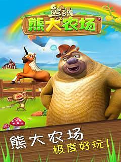 熊出没之熊大农场