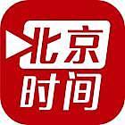 北京时间客户端(安卓版)